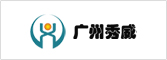 广州秀威科技有限公司